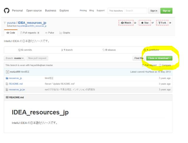 AndroidStudioを日本語化しようPNG